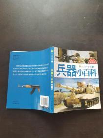 兵器小百科