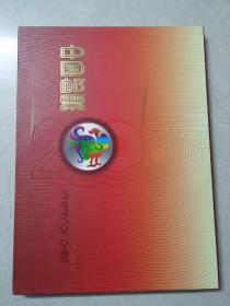 2005年邮票年册(广东省集邮公司)