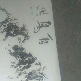 90年代名人画,百马图15张合售