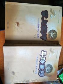 中国易学文化传承解读丛书:斗转星移、掌上乾坤