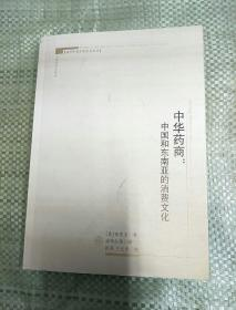 中华药商:中国和东南亚的消费文化