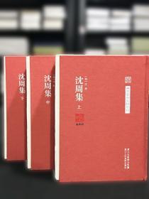 【 毛边本】沈周集(中国艺术文献丛刊 布面精装 全三册)