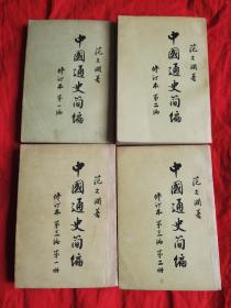 中国通史简编 范文澜 (全四册)