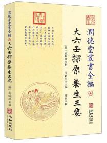 大六壬探原:养生三要/润德堂丛书全编4