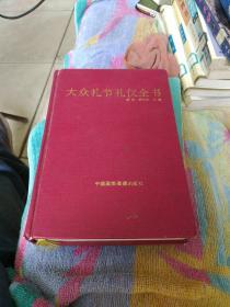 大众礼节礼仪全书:珍藏本