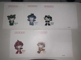 第29届奥林匹克运动会吉祥物贺年纪念封 一套五枚 奥运福娃空白信封