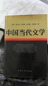 中国当代文学