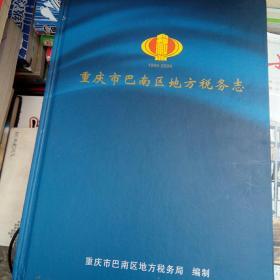 重庆市巴南区地方税务志