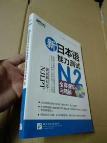 新日本语能力测试N2全真模拟与精解