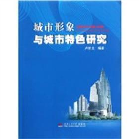 城市形象与城市特色研究 卢世主 西南交通大学出版社 97875643079