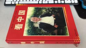 看中国(精装)