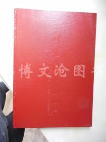 郁维良中国画集:展览专用( 签名本)【8开精装仅发行200册】