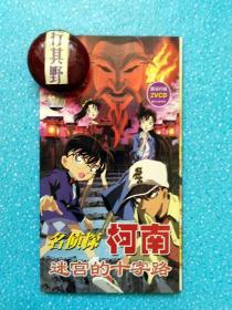 【名侦探柯南·迷宫的十字路口】限量珍藏VCD·2张