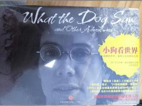 小狗看世界:这疯狂年代、美丽人生和奇妙生活