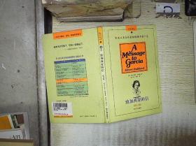 致加西亚的信  修订版 。、。