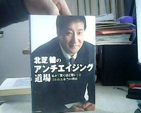 北芝健*****道场 日文原版