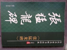 历代名家名帖书法经典:《张猛龙碑》