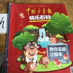 快乐百科2016.2