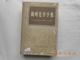 33564《 简明化学手册 》