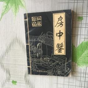 房中鉴(秘藏珍品)