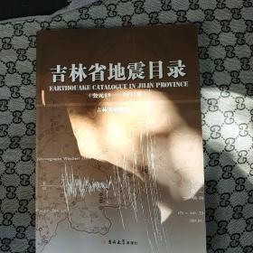 吉林省地震目录:公元19——2011年