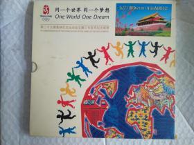 """同一个世界 同一个梦想"""" 第二十九届奥林匹克运动会主题口号发布纪念邮册  邮票全在 【外套有破损 里面品相达到95品】"""