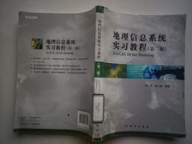地理信息系统实习教程 第三版