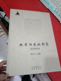 北京历史地图集---政区城市卷(8开精装)封面被撕 内容不缺 阅图