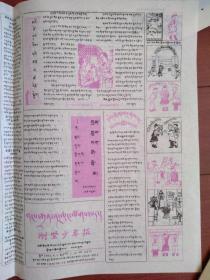 刚坚少年报(藏文)1993年9月1日粉色,新学期开始,连环画,全国惟一的藏文少年报,少见