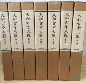 大和古寺大観 4开全7卷 赠初版刊行纪念图片7枚 日本佛教古迹 寺院珍藏 雕塑绘画写经等
