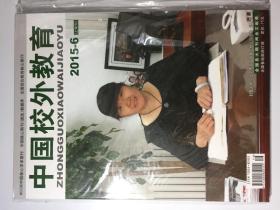 中国校外教育 2015年 第6期 上旬刊 邮发代号:82-561