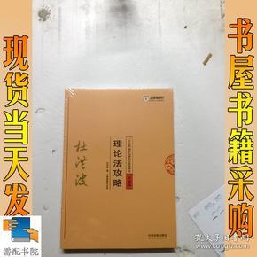 司法考试2018 2018年国家法律职业资格考试:左宁刑诉法攻略·背诵版