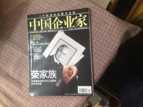 中国企业家2005年第22期