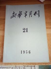 新华半月刊1956.21
