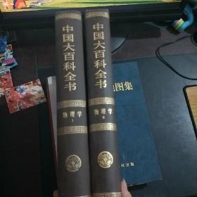 中国大百科全书.物理学.(1-2两册全)16开精装乙种本