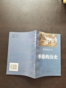 香港的历史