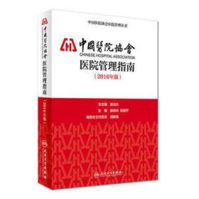 正版现货中国医院协会医院管理指南薛晓林,陈建平 著9787117230803人民卫生出版社
