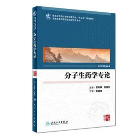 分子生药学专论(中医药研究生/配增值)