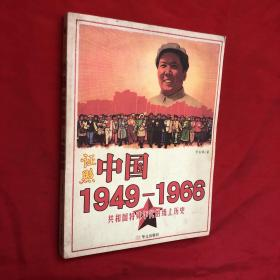 证照中国1949-1966:共和国特殊年代的纸上历史