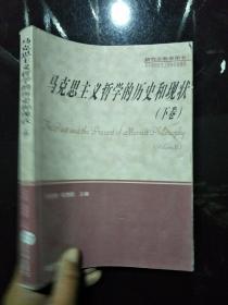 马克思主义哲学的历史和现状(下卷)
