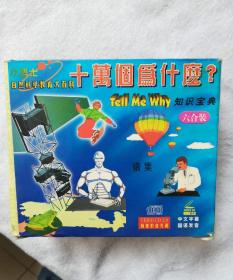 小博士 自然科学教育大百科 十万个为什么 7-12  中文字幕国语发音 CD