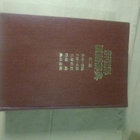 新明解国语辞典:第2版