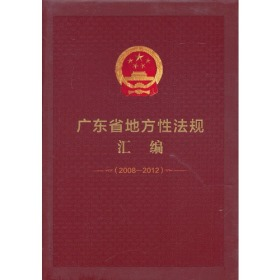 广东省地方性法规汇编(2008-2012)