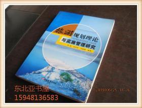 旅游规划理论与实施管理研究