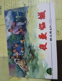 铁道游击队:夜袭临城(2001年一版一印)