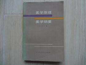 美学原理 美学纲要 (书上有小口和硬折)【馆藏书】