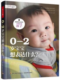 正版新书】0-2岁宝宝想表达什么?