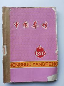 中国养蜂(1978年1一6期)合售