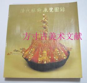 故宫清代服饰展览图录