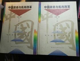 中国政府与机构改革(上下)